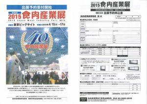 第40回食肉産業展2015申込用紙