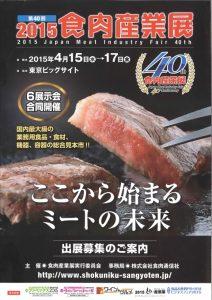 第40回食肉産業展2015の出展申込受付
