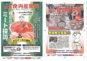 第41回食肉産業展2016