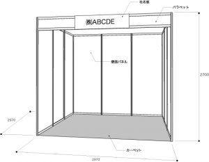 1小間用パッケージプラン / 50,000円(税抜き)
