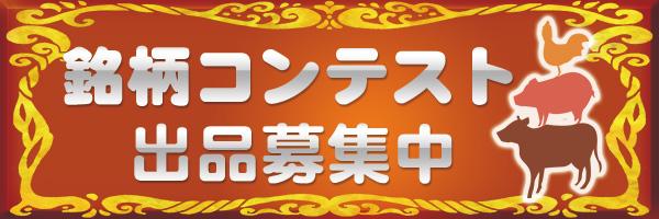 銘柄食肉コンテスト
